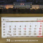 Дизайн для Правительство Мурманской области